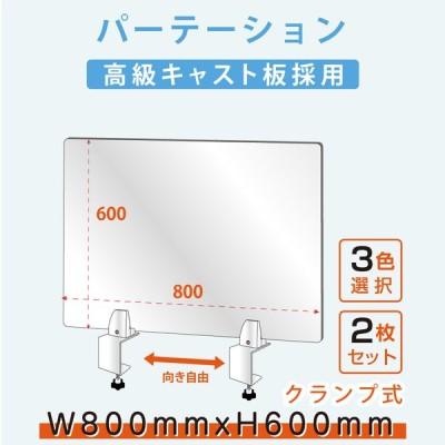 お得な2枚セット クランプ式 高透明アクリルパーテーション W800xH600mm 高級キャスト板採用 デスク用スクリーン 間仕切り板 衝立 lap-8060-2set