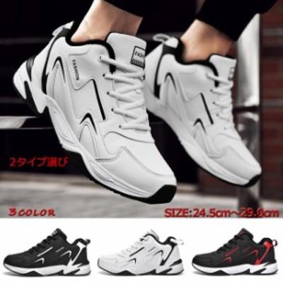 ランニングシューズ メンズ スニーカー 運動靴 スポーツシューズ 2タイプ選び靴 暖かいシューズ 20代 30代 40代