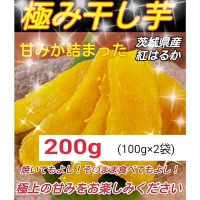 極上干し芋 200g 国産 紅はるか ほしいも 自然食品 さつまいも 甘みがたっぷり 1袋100g×2袋 賞味期限90日