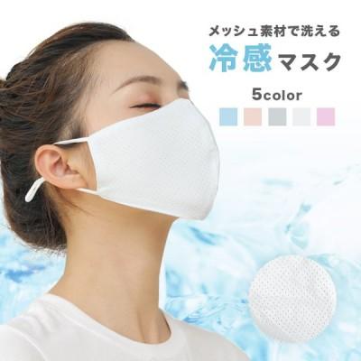 息がしやすい!メッシュ立体マスク 在庫あり 布マスク 冷感 速乾 大人用 3D 涼しい パステルカラー 繰り返し洗える 呼吸しやすい 息がしやすい アジャスター付き