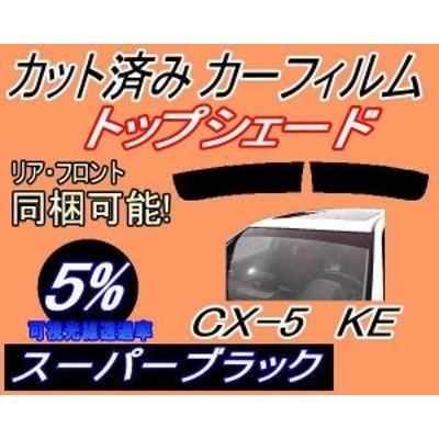 ハチマキ CX-5 KE (5%) カット済み カーフィルム 車種別 KE2AW KE2FW KEEAW KEEFW CX5 KE系 マツダ