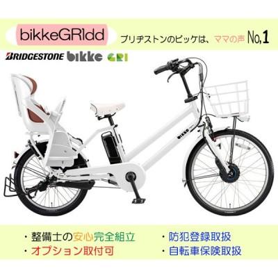 ブリヂストン 子ども乗せ電動アシスト自転車 ビッケ グリ dd(bikke GRI) E.XBKホワイト/クッションカラー:モブ(ブラウン) BG0B40