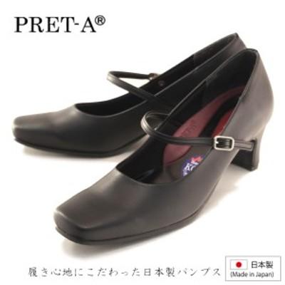 PRET-A PORTER プレタポルテ    5.5cmヒール快適スクエアトウストラップパンプス sw8851