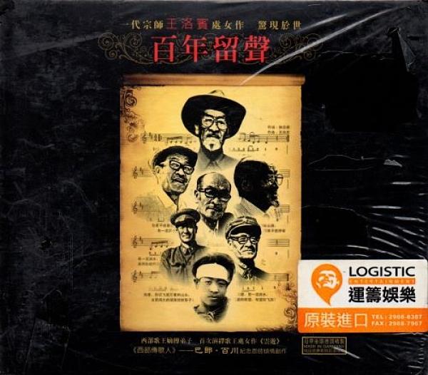 【停看聽音響唱片】【CD】王絡賓:百年留聲(新歡+經典紀念專輯)