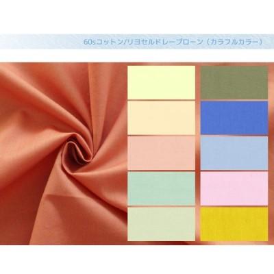 60sコットン/テンセル(TM)リヨセル繊維ドレープローン(カラフルカラー) 布 生地 手作り 最小購入数1m以上〜50cm単位