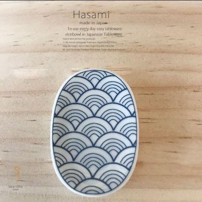 和食器 波佐見焼 青海波 箸置き 青 箸置 卓上小物 レスト 陶器 食器 うつわ おうち ごはん おしゃれ 日本製 お箸置き
