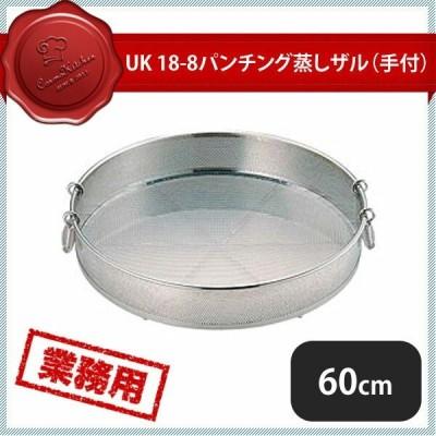 UK 18-8 パンチング蒸しザル 手付 60cm(037221) キッチン、台所用品