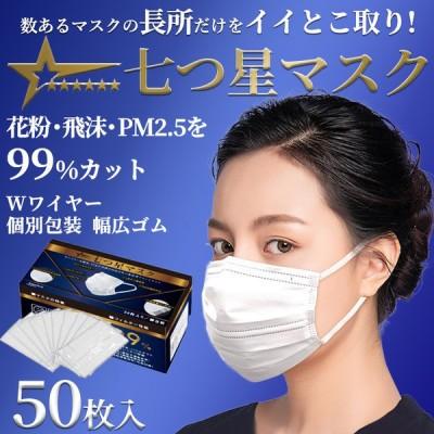 マスク 不織布 七つ星マスク 50枚入 ふつうサイズ 個別包装 個包装 フジテレビ とくダネ! で紹介されました Wワイヤー 幅広ゴム 白 男女兼用 使い捨て 正規品