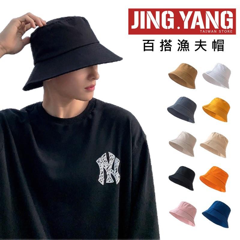 百搭漁夫帽 《J.Y》 漁夫帽 硬挺版 穿搭必備 街頭 防曬帽 帽子 男帽 女帽 男女皆可戴 十色可選