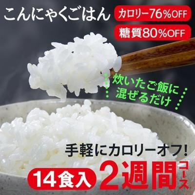 【送料無料】こんにゃく米 14食 糖質制限 ダイエット食品 大豆イソフラボン ダイエット・健康 パウチ カロリー オフ 簡単 置き換えダイエット マンナン 低糖質 電子レンジ こんにゃくごはん