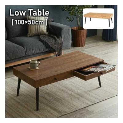 モダンデザイン 2引き出し付き ローテーブル 幅100cm シンプル 北欧 アンティーク ウッド センターテーブル お洒落 おしゃれ テーブル 西海岸 引き出し 収納
