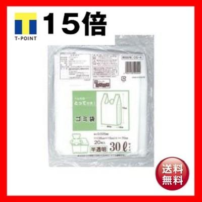 (まとめ)日本技研 取っ手付きごみ袋 半透明 30L 20枚 CG-4〔×20セット〕
