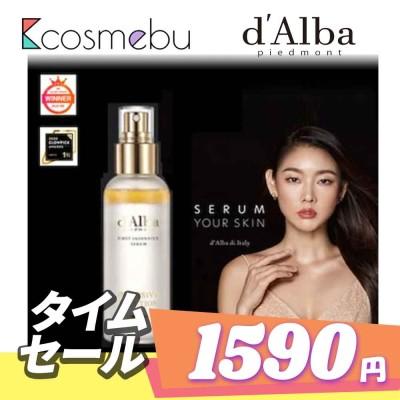 dAlba / ダルバ / ホワイトトリュフファーストスプレー ミストセラム100ml/ 韓国ヒット商品NO'1/ツヤ肌セラム 有名女優も愛用