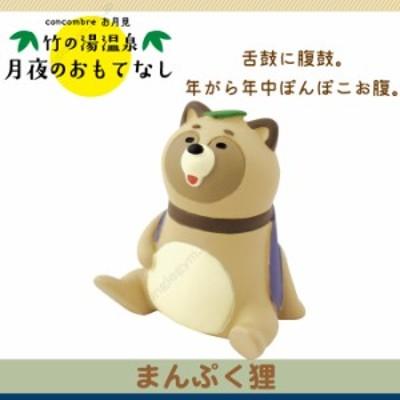 デコレ コンコンブル お月見 竹の湯温泉 まんぷく狸
