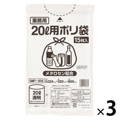 伊藤忠リーテイルリンク ゴミ袋(メタロセン配合)透明20L GMT-202 1セット(15枚入×3パック)
