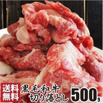 お中元 肉 ギフト 送料無料黒毛和牛 贅沢 霜降り 切り落とし たっぷり メガ盛り 500g 和牛 切り落とし 訳あり 国産 牛 牛肉 わぎゅう