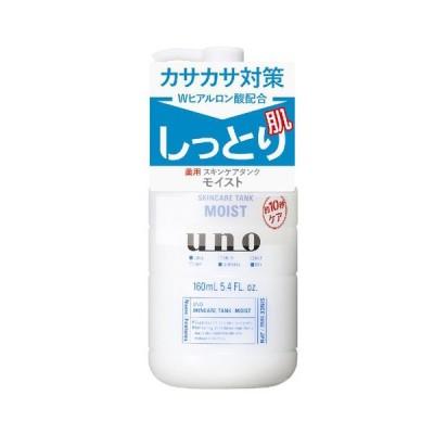 資生堂 ウーノ(UNO) スキンケアタンク しっとり 160ml
