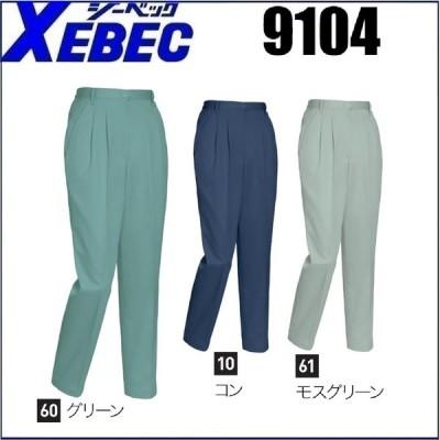 レディススラックス 9104 ジーベック XEBEC 秋冬 7号〜17号 ソフト風合い 撥水加工 帯電防止素材 (すそ直しできます)