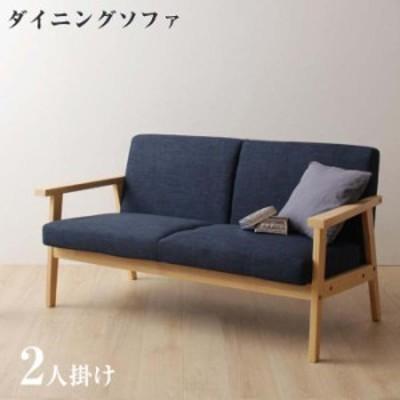 ※ソファのみ モダンデザイン ソファダイニングHARPERハーパー/2Pソファ
