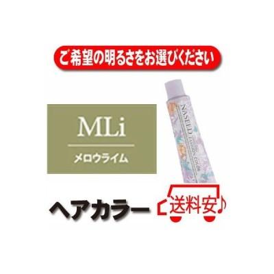 ナプラ ナシードカラー ヘアカラー N-MLi メロウライム