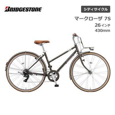 【スポイチ】自転車 ブリヂストン マークローザ 7S 26インチ MRK67T ブリジストン bridgestone