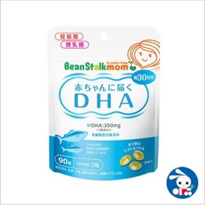 ビーンスタークマム 母乳にいいもの 赤ちゃんに届くDHA [ beanstalk mom 妊活 栄養補助食品 ソフトカプセル マタニティー 妊婦 マタニテ