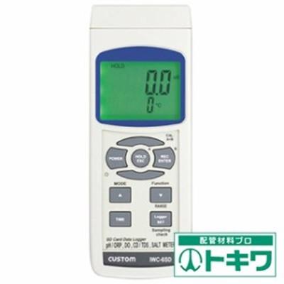 カスタム インテリジェント・ウオーター・チェッカー IWC-6SD ( 8358572 )