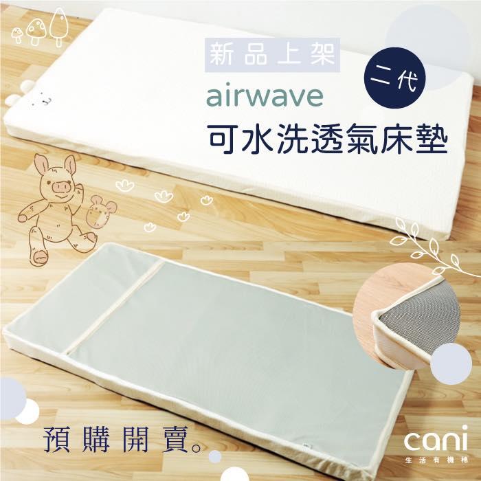 Cani 二代air wave水洗床墊