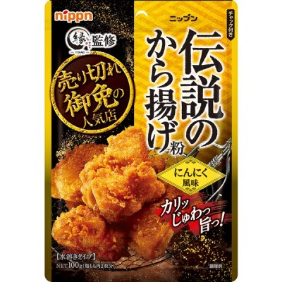 日本製粉 ニップン 伝説のから揚げ粉 にんにく風味 100g X10袋入