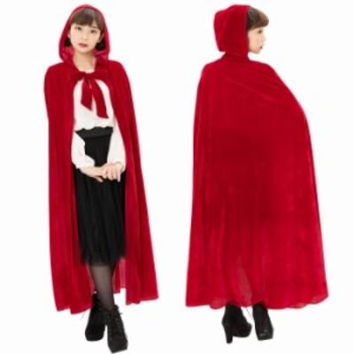ハロウィン コスプレ 仮装 衣装 レディース コスチューム フォレストレッドマント 女性 大人 マント ロングマント 赤ずきん