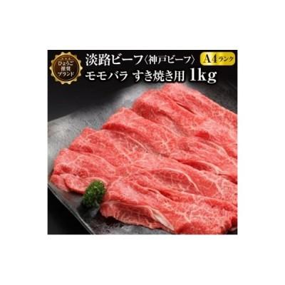 ふるさと納税 南あわじ市 淡路ビーフ(神戸ビーフ)A4 モモバラ すき焼き用  1kg