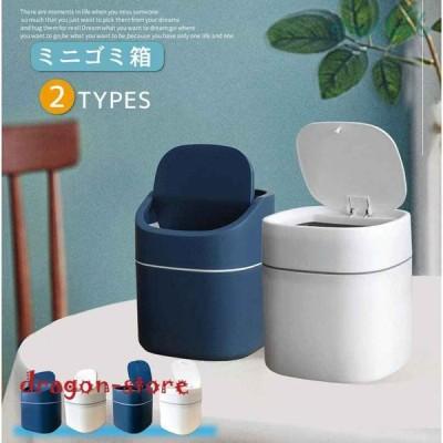 ゴミ箱ミニゴミ箱ふた付き卓上ゴミ箱デスクトップゴミ箱小さい丸型円形リビングルームベッドルーム押し弾けるオフィスキッチン