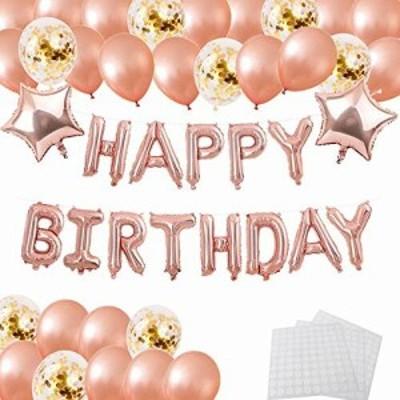 誕生日 飾り付け バルーン HAPPY BIRTHDAY 風船 セット バースデー デコレーション シャンパンカラー紙吹雪入れ バルーン パーティー お