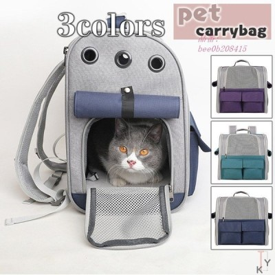 ペットキャリー 5kgまで キャリーバッグ 通気性 収納性抜群 リュック 中小型 持ち運び 折りたたみ ペット用 斜め掛け 猫犬