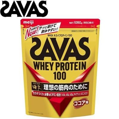 【SAVAS】ザバス ホエイプロテイン100 ココア味 1050g(50食分) CZ7452 cat-supple