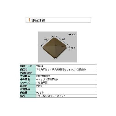 リクシル 部品 門柱キャップ c8nc34 LIXIL トステム メンテナンス