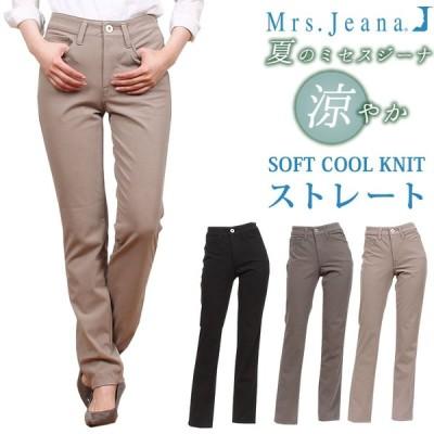 SALE Mrs.Jeana ミセスジーナ カラーパンツ ストレート 涼しい ストレッチ MJ4552