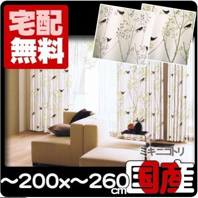 オーダーメード カーテン おしゃれ 安い 巾〜200x丈〜260 1枚 MIKI NI KOTORI(ミキ ニ コトリ)