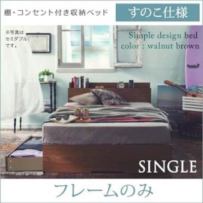 シングルベッド フレームのみ 収納付きベッド すのこ仕様 棚・コンセント付きベッド シングル 引き出し収納