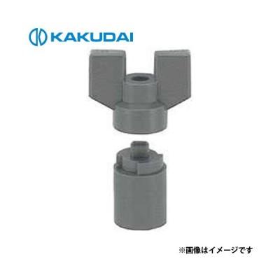 カクダイ ボールバルブ用ハンドル 650-099 [バルブ 止水栓]