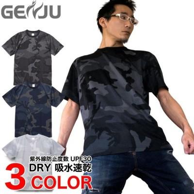 Tシャツ 処分品 迷彩 カモフラージュ