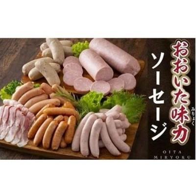 おおいた味力ソーセージセット(2.38kg)