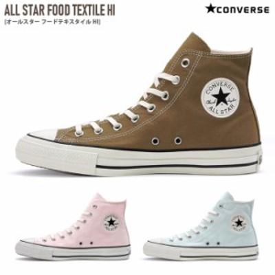 コンバース オールスター フードテキスタイル CONVERSE ALL STAR FOOD TEXTILE HI スニーカー レディース キャンバス シンプル 送料無料