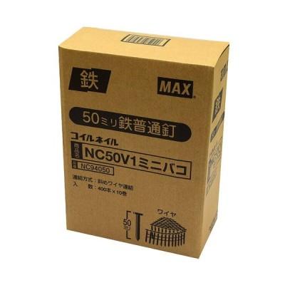 マックス(MAX) 山形巻きワイヤ連結鉄釘 NC50V1 ミニバコ