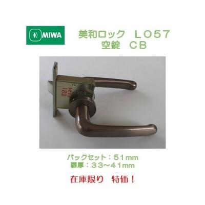 美和ロック MIWA レバーハンドル LO57 空錠 ステンレスセラミックブロンズ(CB) 在庫限り超特価