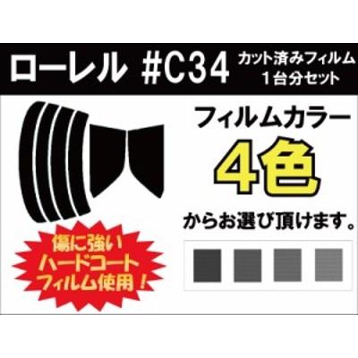 ニッサン  ローレル カット済みカーフィルム #C34 1台分 スモークフィルム 1台分 リヤーセット