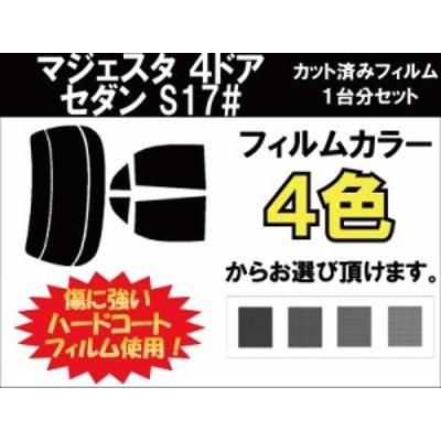トヨタ マジェスタ 4ドアセダン カット済みカーフィルム S17# 1台分 スモークフィルム 1台分 リヤーセット