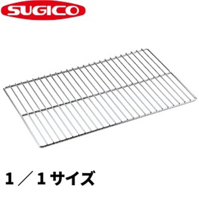 18-8 ホテルパン用グリッド(焼網) SH-1900GR(1/1サイズ)_530×325mm 焼き網 アミ 焼きアミ ステンレス スチームコンベクションオーブン
