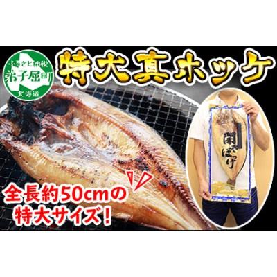361.北海道産 特大 真ホッケ 約1kg 1尾 北海道 干物 ほっけ 焼き魚 魚介 海鮮