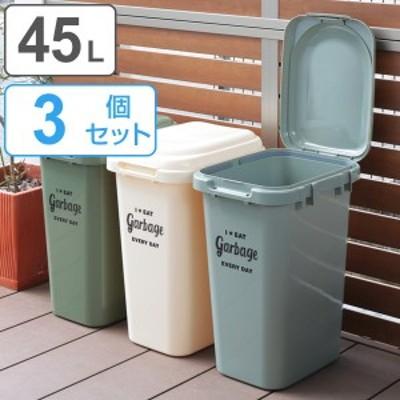 ゴミ箱 45L 同色3個セット フタ付き 分別 連結 ごみ箱 屋内 屋外 ( 袋 見えない キッチン ダストボックス 大容量 ジョイント ペール プ